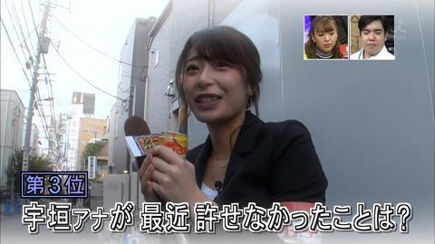 TBS宇垣アナが許せなかったこと