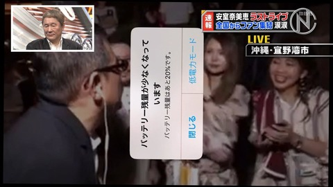 【放送事故】TBSが生放送中にやらかした放送事故がこちらwwwwwww