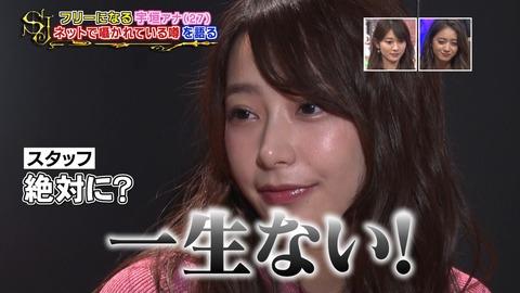 【悲報】宇垣美里アナ、フリー転身後に水着の仕事は?「一生ない」と断言wwwwww