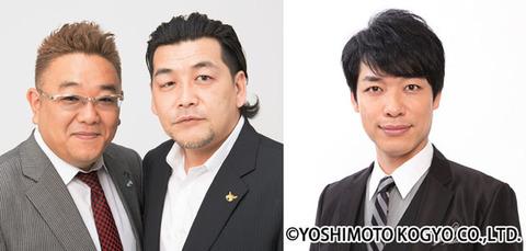 """サンドウィッチマン&川島明がフジのゴールデンで新MCに、全国の""""名物客""""にツッコミまくる"""