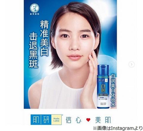 のん、中国全土での「肌ラボ」キャンペーン起用