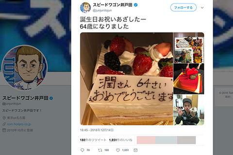 井戸田潤さん、クリスマス告白するも見事に撃沈wwwwww