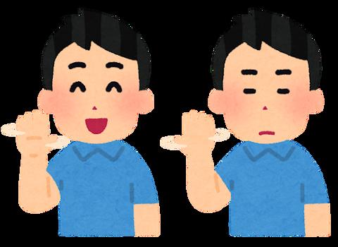 pose_tenohira_kaesu_man