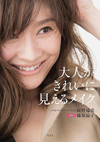 篠原涼子が『ごっつええ感じ』で受けていた公開セクハラwwwwwwww
