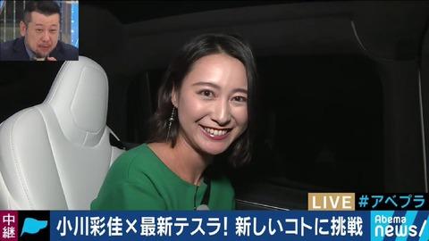 『報ステ』の呪縛が解けた小川彩佳アナ、キャラ変で漂う大ブレイクの予感 ネットでも『かわいい』と評判