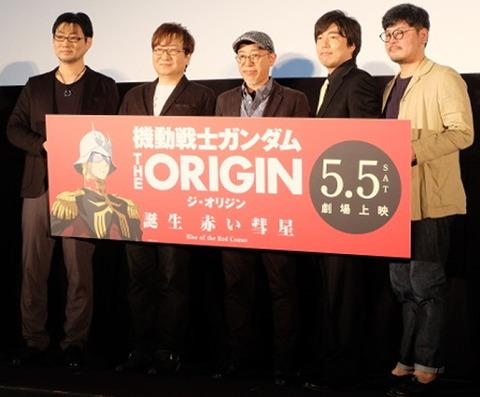 「機動戦士ガンダム THE ORIGIN 誕生 赤い彗星」公開前夜祭で、一条、土屋、松田が生「ジェットストリームアタック!」