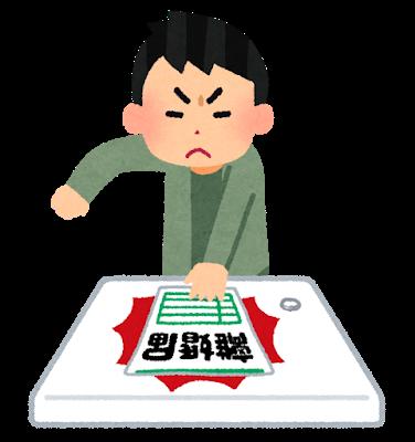 rikon_tatakitsukeru_man