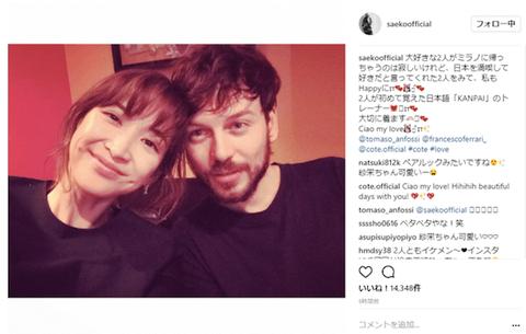 紗栄子、イケメンデザイナーとの親密写真を公開「ホント可愛すぎ」