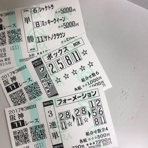 """""""競馬の女神""""小嶋陽菜、またまた奇跡を起こす「念のため買った馬券ぜんぶ当たった」"""