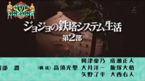 【悲報】『水曜日のダウンタウン』の鉄塔企画第2弾がお蔵入りか? 次週の予告から消えるwwwww