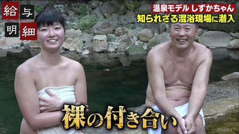 """【マニア向け】温泉モデルしずかちゃん""""全裸で入浴""""のこだわり語るwwwwwwwwww"""