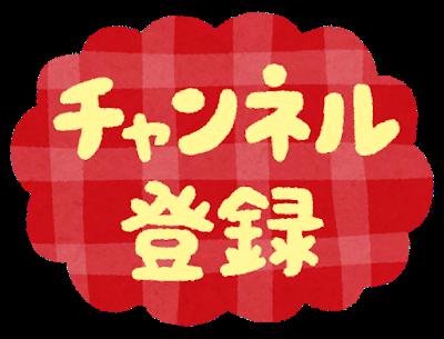 button_channel_touroku