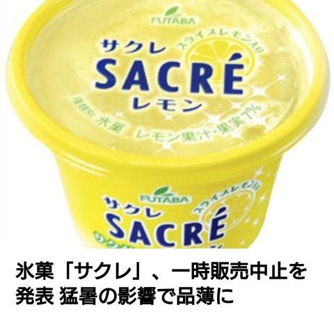 【グラドル】岸明日香、氷菓「サクレ レモン」の販売一時休止にショック「犯人は私だ」wwwwww