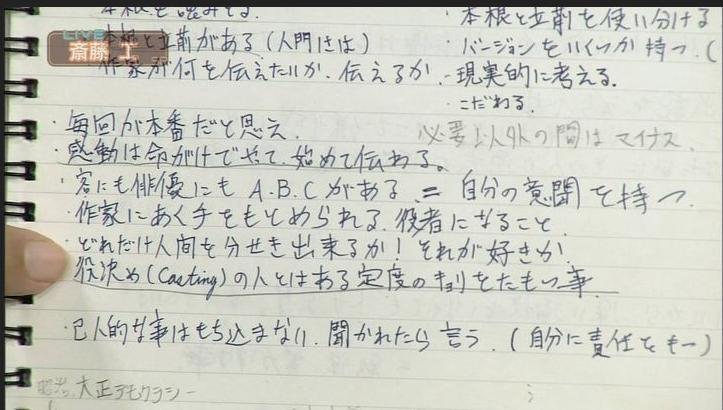 【衝撃】人気俳優・斎藤工さんのメモ糞ワロタwwwwwwwwwwww(画像あり)