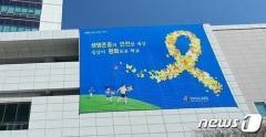 「セウォル号」沈没事故から16日で7年…各地で追慕週間運営へ=韓国