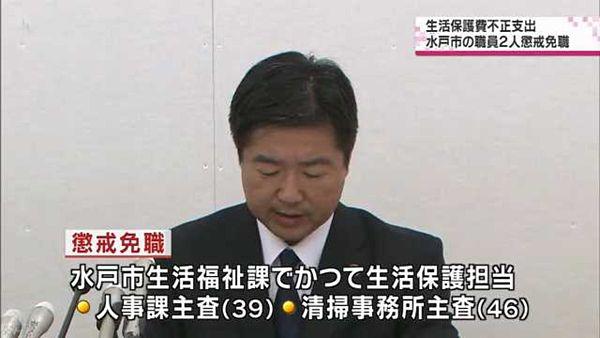 【茨城水戸】市職員2人、生活保護費不正「困った人に貸した」懲戒免職=暴力団に市民情報も…