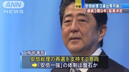 【自民党大会】総裁任期「連続3期9年」の延長決定 安倍首相、歴代最長へ