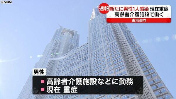 【武漢ウイルス】東京の老人保健施設職員が感染 重症で入院=受診後も出勤、海外旅行も…