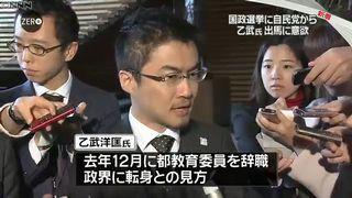【国政選挙】乙武洋匡氏出馬へ 自民党が擁立で最終調整