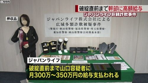 【オーナー商法詐欺】ジャパンライフ顧問、朝日新聞元政治部長も就任=朝日新聞「肩書悪用…誠に遺憾」