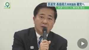 【民進崩壊】長島昭久氏離党「共産と連携強化、政治信条に反する」=離党者続出か