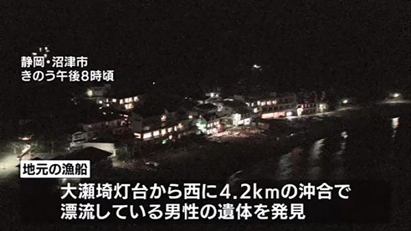 【静岡沼津】沖合で男性の漂流遺体、行方不明の静岡大生か=地元漁船が発見