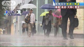 【爆弾低気圧に警戒】大型台風並みの勢力 日本列島、2日にかけ広範囲で大荒れ=田んぼの見回り、サーフィン厳禁