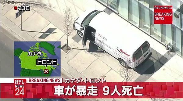 【カナダトロント】ワゴン車が歩道に突っ込む 9人死亡16人負傷=運転手を拘束