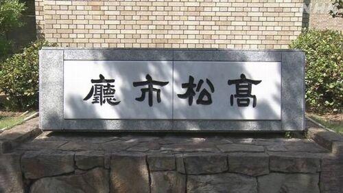【高松市保健師感染】九州豪雨で熊本派遣 避難者など400人と接触か=「二重の打撃」
