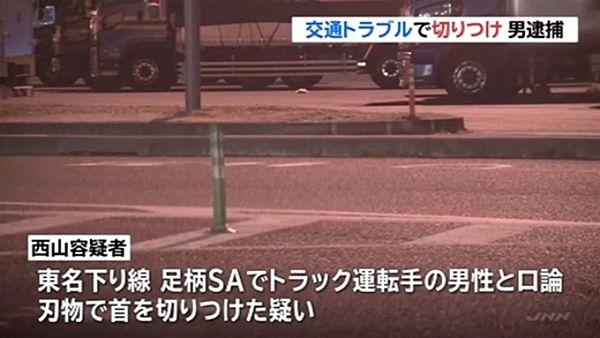 【東名足柄SA】車線変更で立腹、刃物で切りつけ 大阪生野区の運転手逮捕「急な割り込みされた」