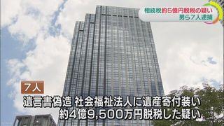 【大阪】遺言書偽造し相続税5億円脱税 落語家ら7人逮捕…福祉法人への寄付装い