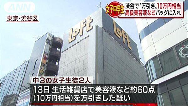 【東京渋谷】中3女子2人 「転売目的」で高級美容液など10万円相当万引き=ネットで知り合い犯行
