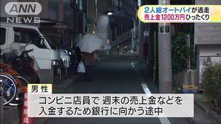 【東京品川】自転車のコンビニ店員、売上約1200万円ひったくら ...