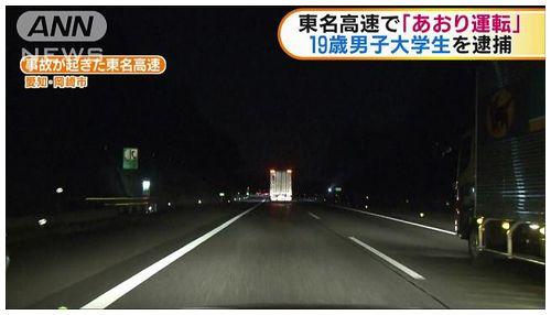 【東名高速事故】「あおり運転」で19歳男子大学生逮捕 4キロにわたりパッシングと蛇行運転