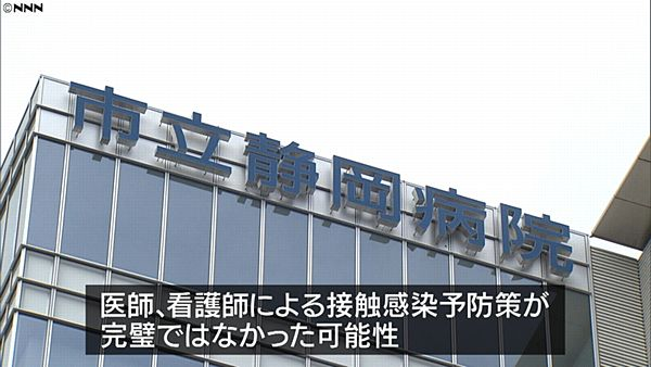 【多剤耐性菌】静岡市立病院で院内感染、男女2人死亡 感染源は台湾から転院の男性=鹿児島では8人死亡