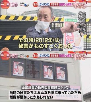 【ガソリン代疑惑】民進・山尾志桜里氏側「当時の秘書たちみんな外車」…燃費悪かったかもw