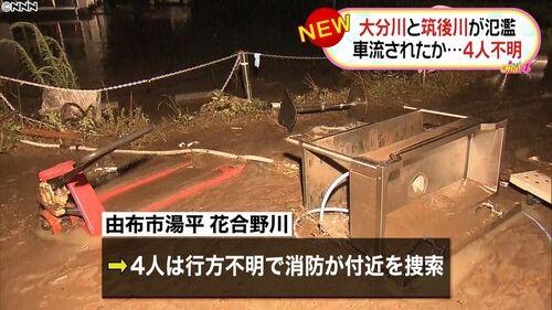 【大分由布】花合野川で車流され4人行方不明 女性一人が木に登り助け求める=大分川も氾濫