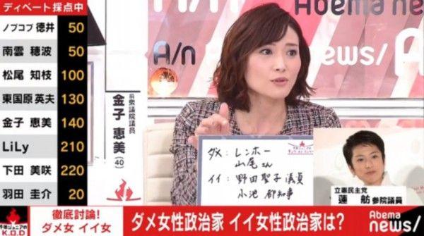 【ダメな女性政治家】金子恵美氏「レンホー」…「漢字で書くほどじゃない、常用漢字でもない」=山尾志桜里は「ご都合主義の典型」