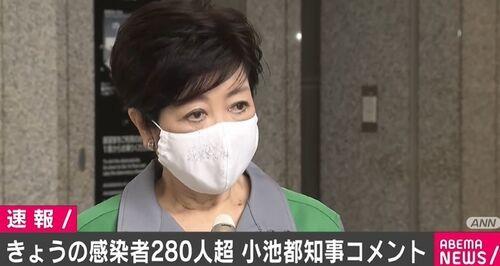 【コロナ東京】新規感染者「280人台に乗せる…」 小池百合子都知事=過去最多を更新