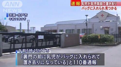 【茨城水戸】日赤乳児院裏門に生後間もない男児置き去り=トートバッグに入れられ…