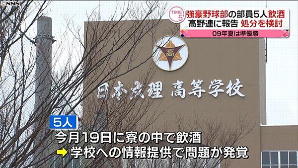 【新潟】日本文理高校、野球部員5人が寮で飲酒=高野連に報告、処分検討