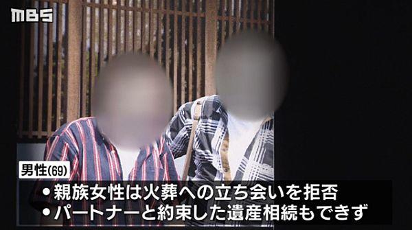 【大阪】同性カップル死別 火葬参加拒否され訴訟=43年間配偶者として同居