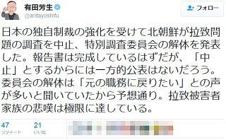 【拉致調査中止】民主・有田芳生氏「独自制裁、官邸の大失態…被害者家族が悲嘆」=ネット「政治利用するな!!」