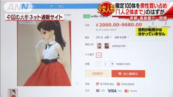 【中国大手ネット通販】買い占められた「ロリーナ」出品 3割以上の儲け=京都高島屋「予定通り引き渡す」