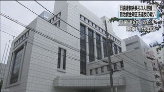 【日歯連迂回献金】前会長ら3人逮捕 政治資金規正法違反(虚偽記載)の疑い