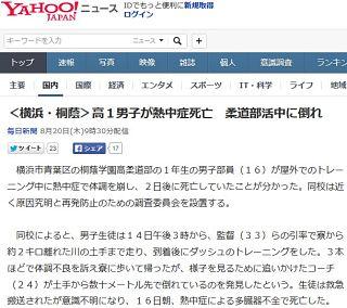 【横浜桐蔭学園】柔道部の高1男子、熱中症で死亡 屋外での部活で倒れ2日後…