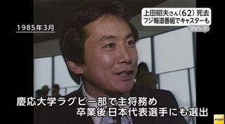 上田昭夫さん死去62歳 慶大ラグビー日本一に、「FNNスーパータイム」でキャスターも=難病のアミロイドーシスで療養中
