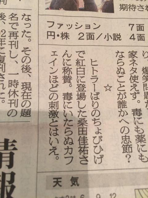 桑田佳祐を称賛の朝日新聞 「馬鹿なのかな?」=映画監督・大根仁氏