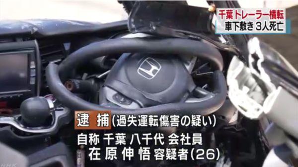 【千葉若葉区】鉄筋37トン積載のトレーラー横転 軽自動車下敷きで3人死亡