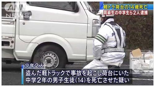 【盗難軽トラ事故】中学生2人逮捕 車窃盗、無免許過失致死疑い=鳥取